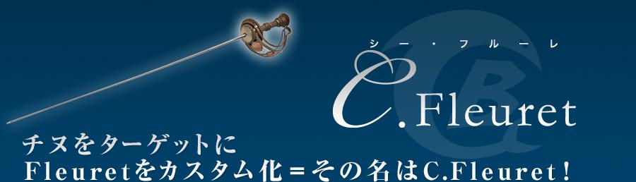 日本國民竿新品牌BUCCANEER首發-C.Fleuret 黑鯛竿
