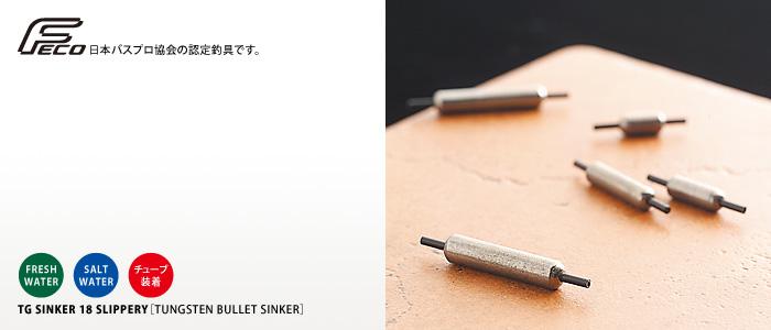 VallyHill TG SINKER18 SLIPPERY 新型態中通鉛