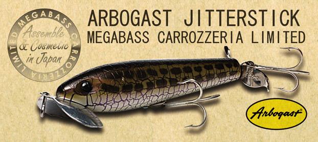 MEGABASS jitterstick megabass carrozzeria limited 限定復刻