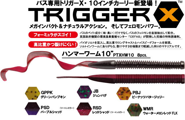 TRIGGER X HAMMER WORM PTXHW 10 超巨大軟蟲降臨!