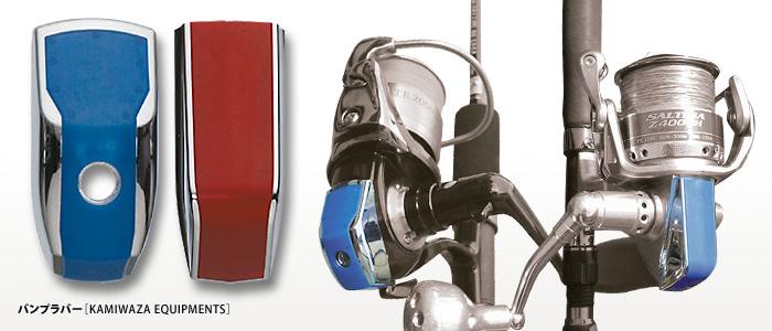 KAMIWAZA バンプラバー / Bump rubber 捲線器專用保險桿