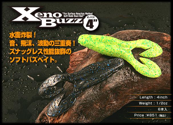 Jackall Xeno Buzz 軟蛙呱呱!