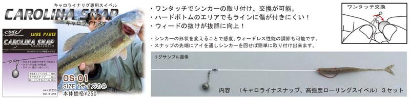 MRUTO CAROLINA SNAP 快速更換式CAROLINA釣組用鉛….自己在家也能做啦!