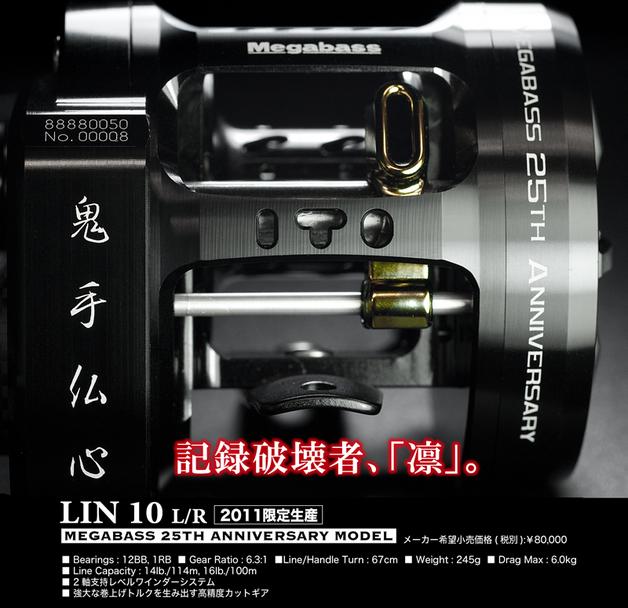 Megabass LIN 10/R 2011 限定生產
