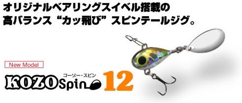 Viva KOZO Spin12 超迷你鋼砲 Tail Spinner