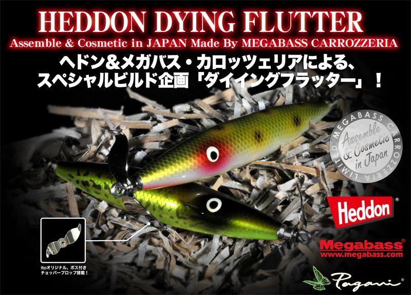 Megabass 復刻 Heddon Dying Flutter