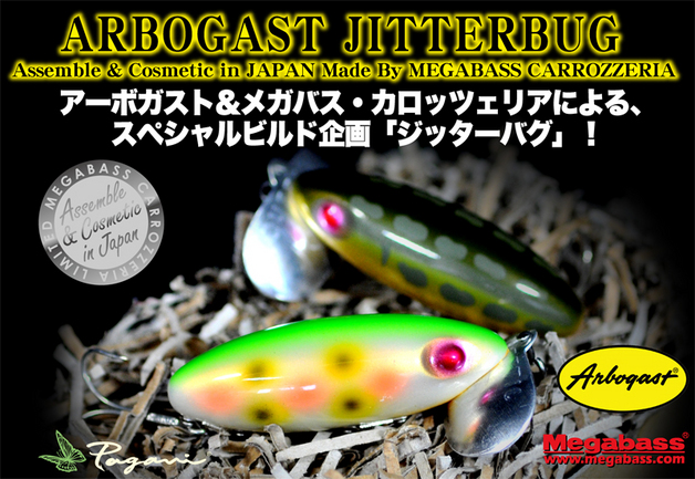 Megabass 復刻 Arbogast JITTER BUG