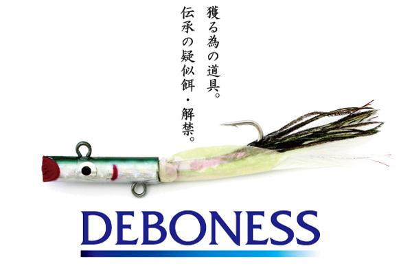 VAGABOND 海釣擬餌首發 deboness