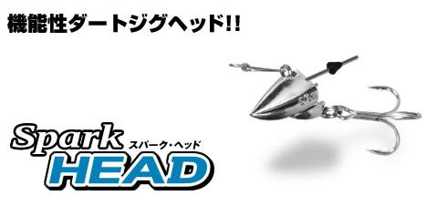 AquaWave Spark 系列太刀軟餌組合