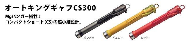 第一精工 オートキングギャフ CS300 褲頭軟絲銼鉤