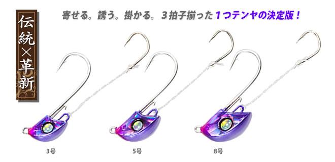 YOZURI Flash Tenya 船釣專用鉛頭