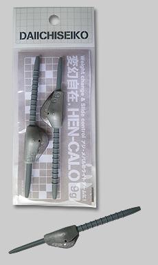第一精工 HEN-CALO 根釣用助投鉛組