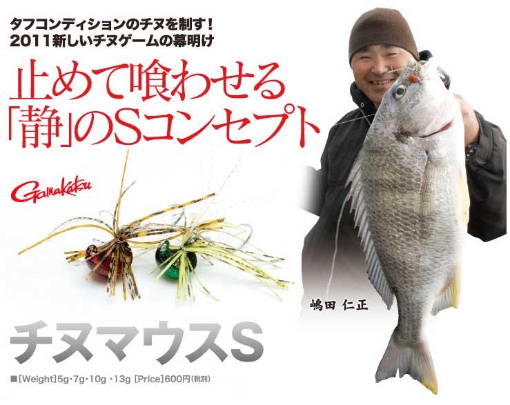 DAMIKI JAPAN チヌマウスS 黑鯛專用老鼠頭