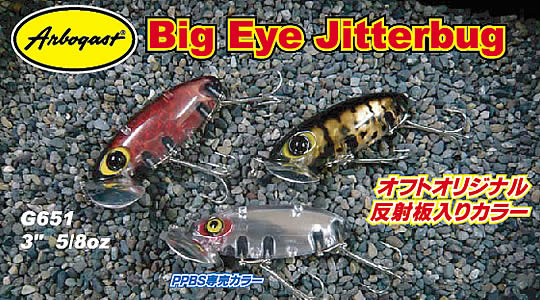 OFT 復刻 反射版 arbogast Big Eye Jitterbug