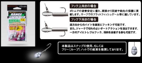 Gamakatsu LUXXE RANGE SWIMMER 汲頭鉤-究極之萬能型態設計!?