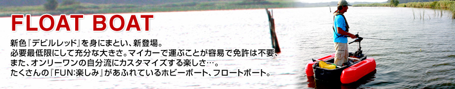 First Strike float boat Z1DR 雙管浴缸小艇
