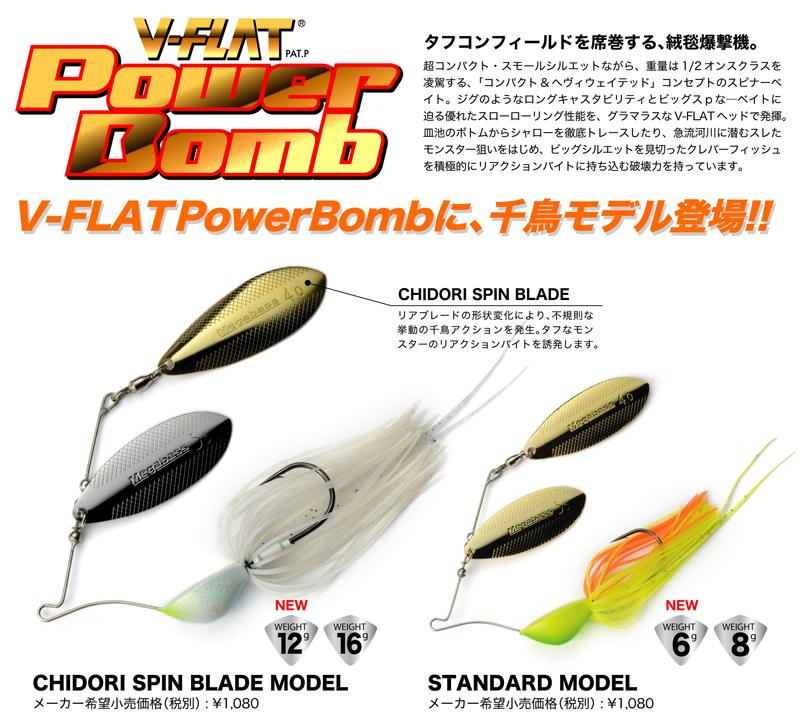 Megabass V-FLAT PowerBomb CHIDORI SPIN BLADE 千鳥亮片搭載 Spinner Bait