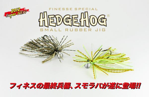 了無新意的小型Rubber Jig – Megabass HEDGEHOG SMALL RUBBER JIG