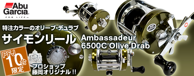 Abu Garcia PFJ 線上商店特注限定版 仿古6500C Olive Drab