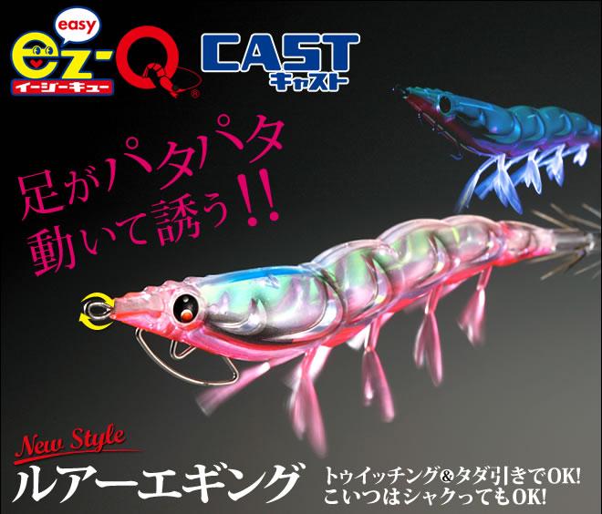 DUEL EZ-Q CAST 超擬真餌木蝦!
