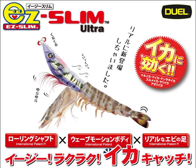 好殺!DUEL EZ-SLIM 擬真系餌木蝦