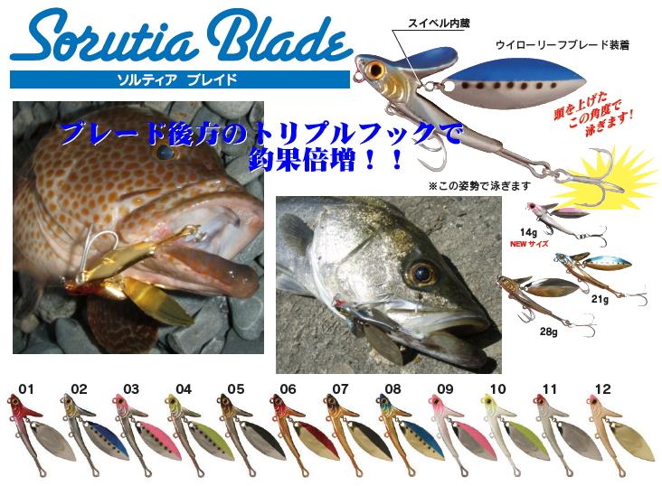 F-TEC sorutia blade 水中的舞姬~