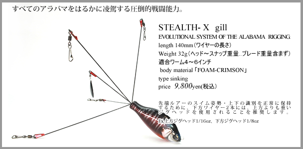 CRIMSON CREATURE STEALTH-X gill 重量級阿拉巴馬釣組