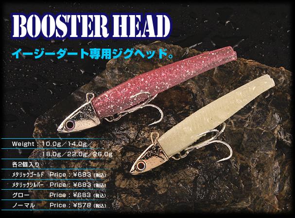 JACKALL 太刀組合 BOOSTER HEAD + EZ DART