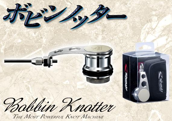 SHOUT Bobbin Knotter 系列 PR 線結綁製器