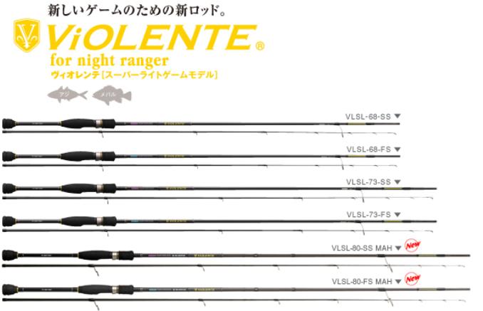 有輕才敢大聲!VARIVAS ViOLENTE for night ranger竹筴魚&根魚竿