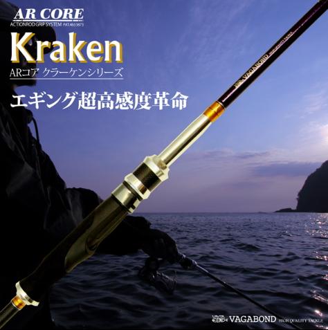 超高感度革命!VAGABOND AR CORE Kraken船釣餌木專用竿