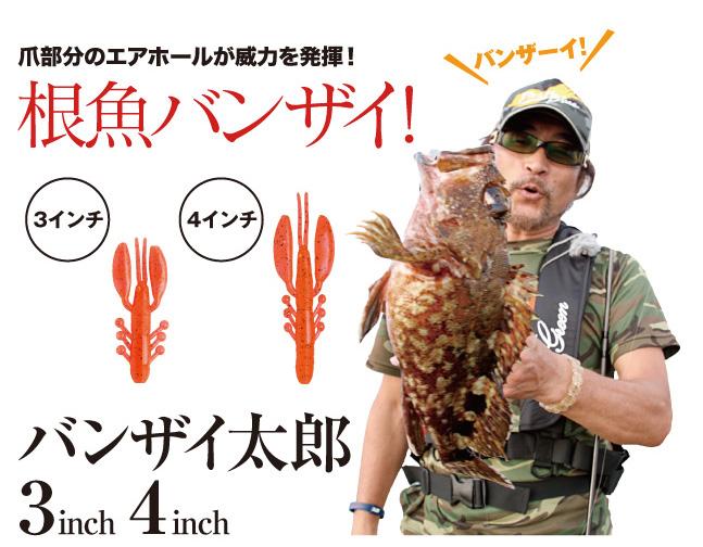 DAMIKI JAPAN 萬歲太郎小蝦