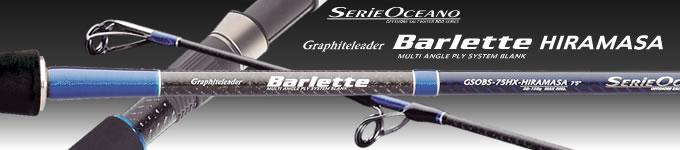 全身4軸搭載再續  OLYMPIC SerieOceano Barlette HIRAMASA 青物船拋竿