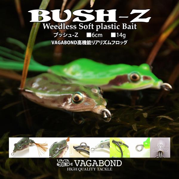 連你們也搞軟皮蛙~ Vagabond BUSH-Z