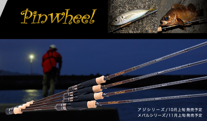 PALMS Pinwheel 根魚/竹筴魚竿 2012全新改版
