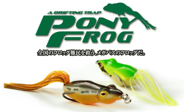 Megabass PONY FROG 一口吞小鱸蛙