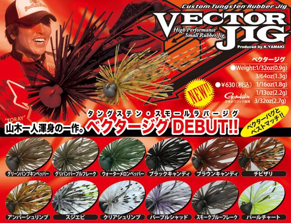 JACKALL VECTOR JIG 微型RUBBER JIG