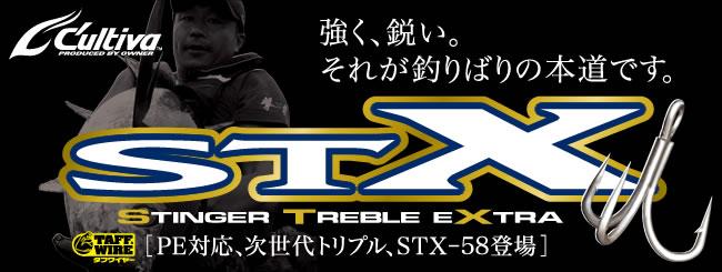 PE線對應!OWNER STX-58 三本鉤