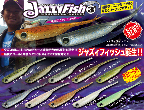 好閃!Jackall JazzyFish 反射系小魚