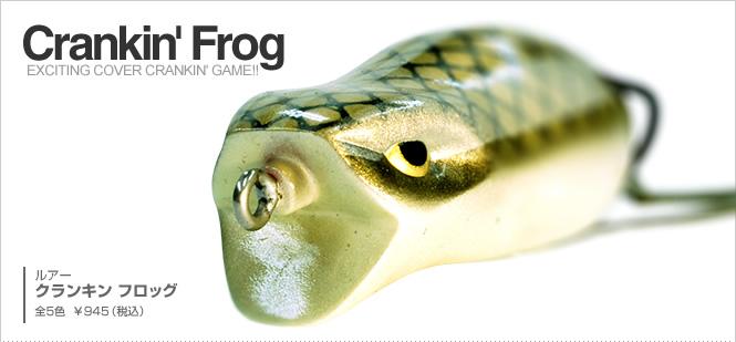 Kanji International Crankin' Frog 搖擺蛙~ 你眼神怎這麼XX