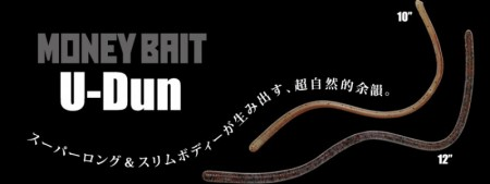Qu-on MONEY BAIT U-Dun 超級長蟲…