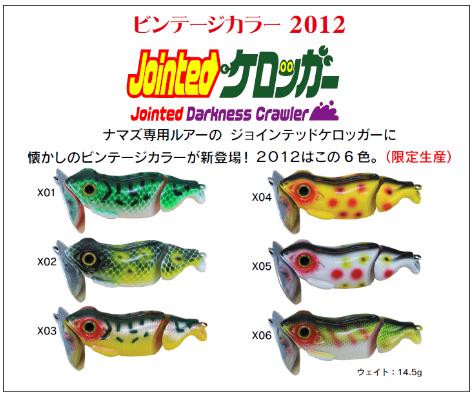 搖哩搖哩!F-TEC Joint Kerogger 鯰釣專用硬蛙