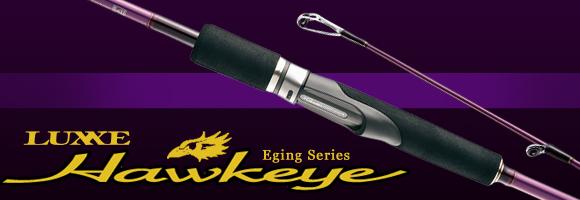 深紫鷹眼!Gamakatsu LUXXE  Hawkeye Eging Series 餌木竿