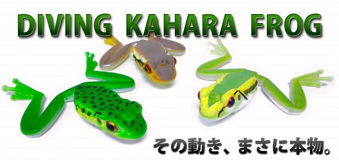 KAHARA DIVING KAHARA FROG 超擬真 下潛泳蛙~