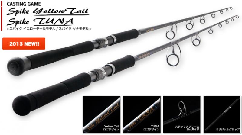 TENRYU Spike Yellow Tail & Tuna 船拋青物竿 2013樣式勇猛登場!