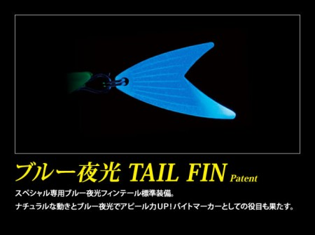 feature_tail_l