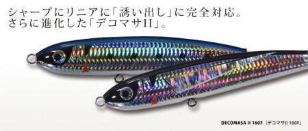 湊熱鬧!KAMIWAZA DECOMASA II 160F 青物水表路亞