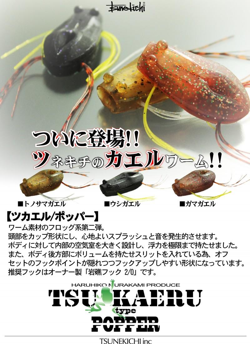常吉 TSUKAERU Type Popper 軟蟲水表蛙~