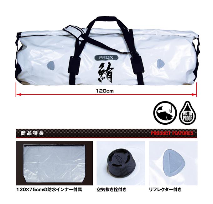 專放大魚~PROX 鮪袋