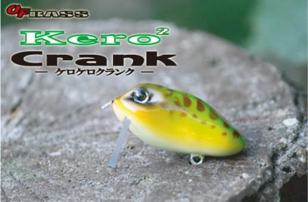 OSAMU'S FACTORY Kerokero Crank 水面搖擺小蛙!